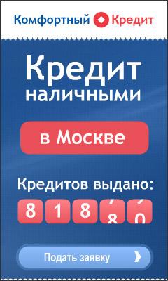 Кредит Наличными в Кредит Европа Банк