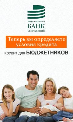 Кредит для Пенсионеров и Бюджетников - Национальный Банк Сбережений