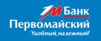 Банк Первомайский - Потребительские Кредиты