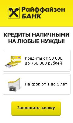Райффайзен Банк - Кредит на Любые Нужды