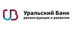 Уральский Банк Реконструкции и Развития - Кредит по Паспорту